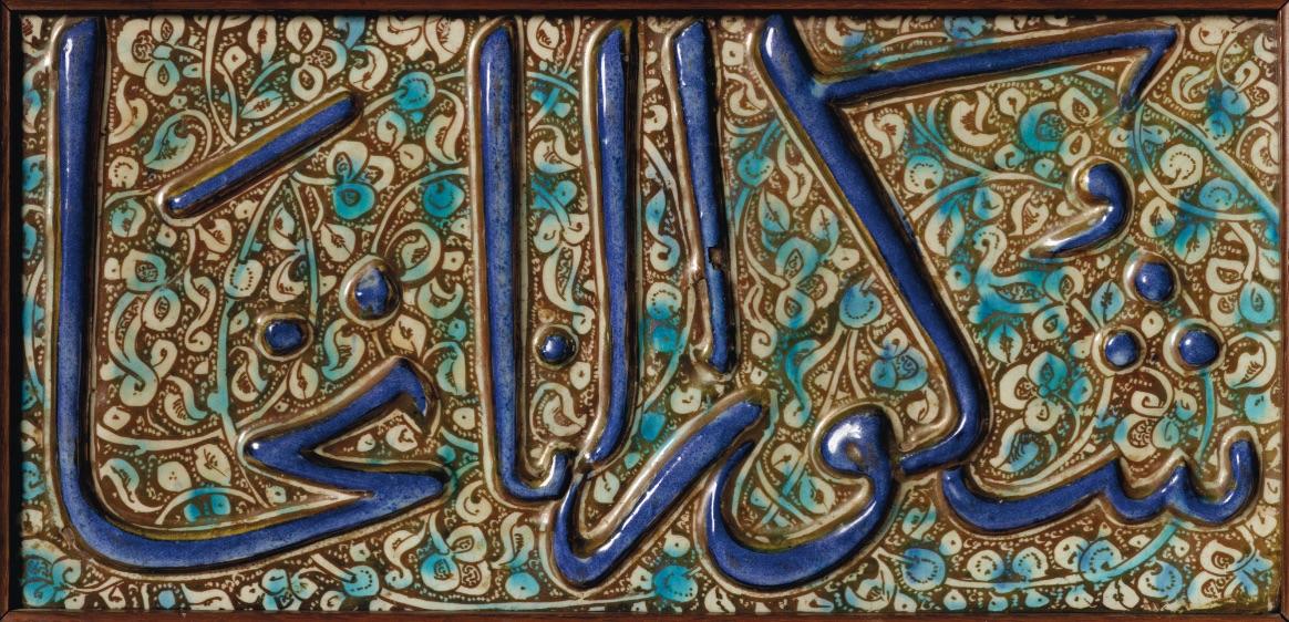 KASHAN MOULDED LUSTRE AND COBALT-BLUE CALLIGRAPHIC POTTERY TILE