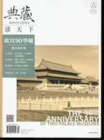 artco_china_cover1